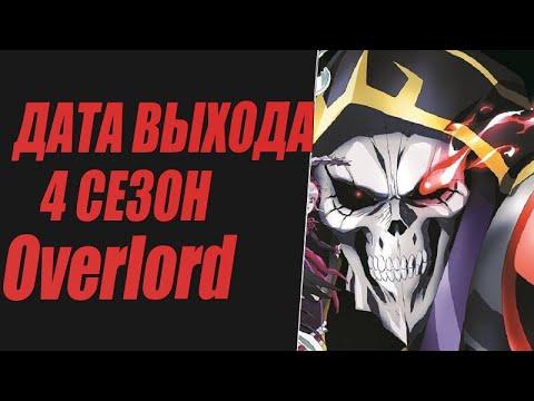 Владыка 4 сезон дата выхода | Overlord | Повелитель Анонс