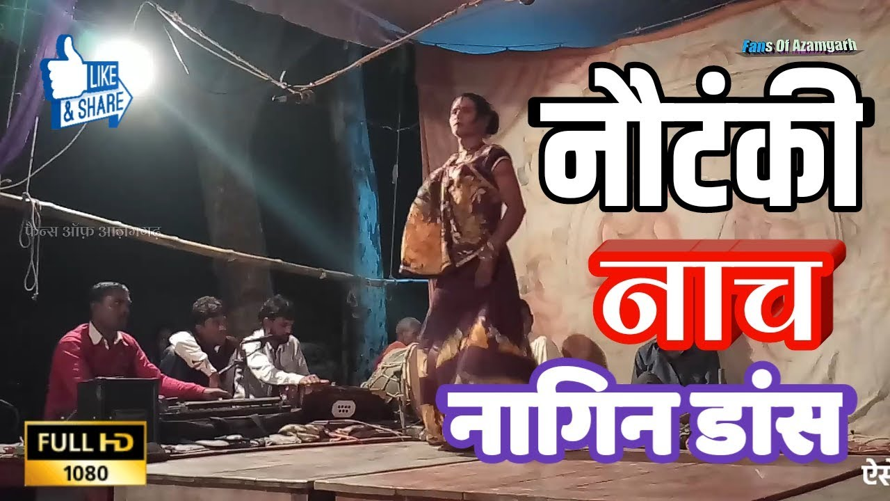 Bhojpuri Nautanki Nach Program Comedy By Fans Of Azamgarh