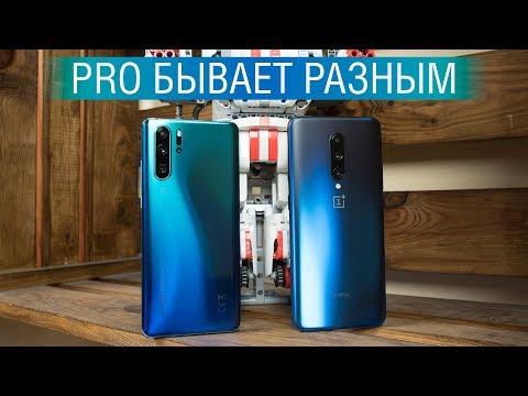 Сравнение OnePlus 7 Pro и Huawei P30 Pro - перископ против 90 Гц или что нужно PRO-юзерам Android.