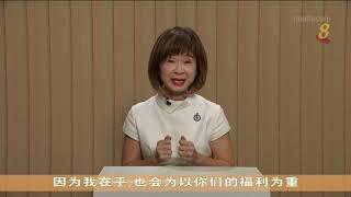 【新加坡大选】丰加北单选区竞选广播