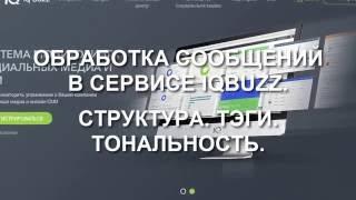 Обработка сообщений в IQbuzz  •  Структура •  Тэг •  Тональность