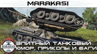 Элитный танковый юмор World of Tanks Приколы, баги, видео, олени, читы wot