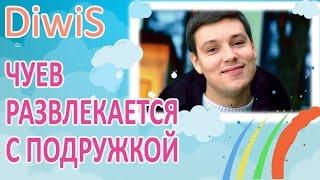 ДОМ 2 новости и слухи на 6 дней раньше эфира: за 12.06.2016 Чуев развлекается с подружкой