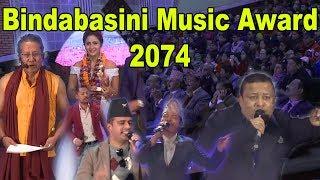Bindabasini Music Award 2074 || Full Video || बिन्ध्यबासिनी म्युजिक अवार्ड  २०७४
