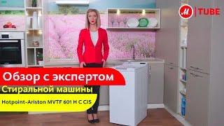 стиральная машина Hotpoint-Ariston WMTF 701 обзор