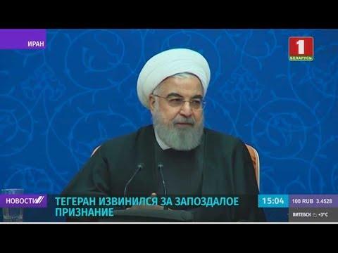 Тегеран извинился за запоздалое признание