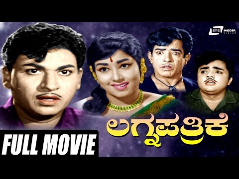Lagna Pathrike – ಲಗ್ನ ಪತ್ರಿಕೆ| Kannada Full HD Movie *ing Dr Rajkumar,Dwarakish