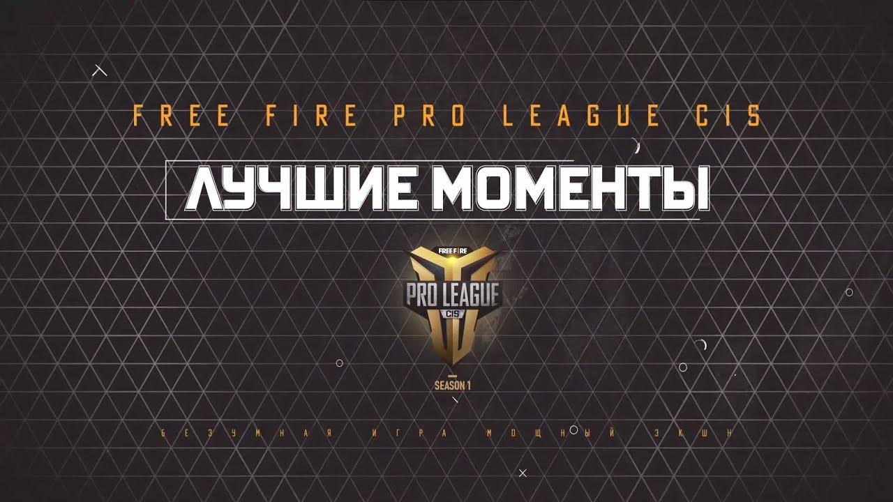 Лучшие моменты FFPL CIS 2020 | Free Fire Pro League CIS Этап 1 #2