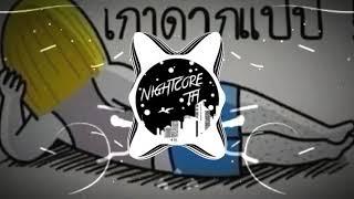 Nightcore - มีใบอนุญาตยัง
