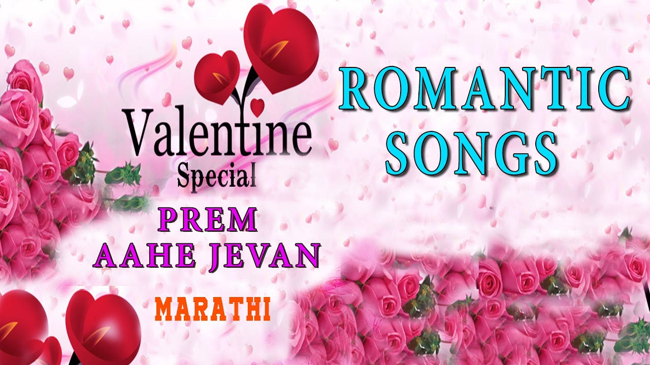 Prem aahe jevan valentine special audio jukebox marathi love prem aahe jevan valentine special audio jukebox marathi love songs t series marathi m4hsunfo