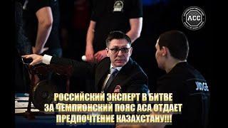 Российский эксперт в битве за чемпионский пояс АСА отдает предпочтение КАЗАХСТАНУ!!!