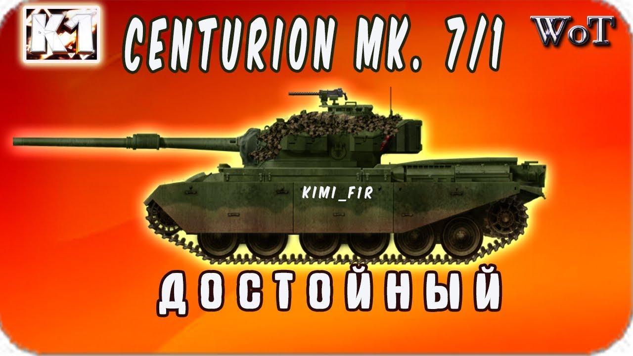 Купить танк 9 уровня в world of tanks когда будет скидка на фцм 50 т