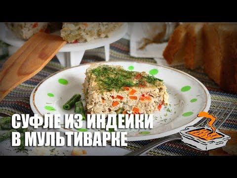рецепт куриного суфле в мультиварке видео