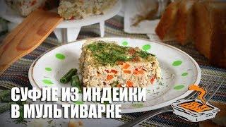 Суфле из индейки в мультиварке — видео рецепт