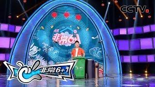 《非常6+1》 20191223 小不点大能耐 福娃报喜| CCTV综艺