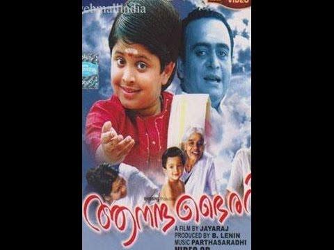 Anandabhairavi 2007: Full Malayalam Movie...