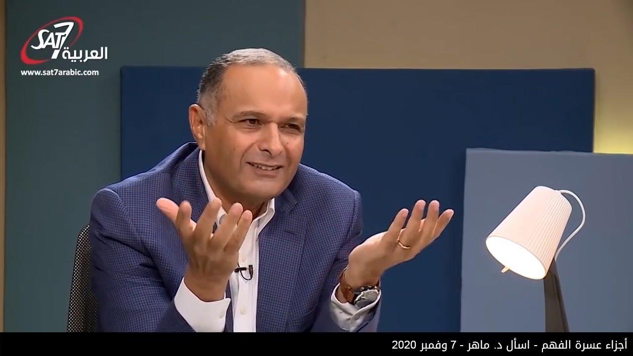 المجني عليه أمله في صلاح الله مش إنه يغفر لكنه إنه يقضي بالعدل - د. ماهر صموئيل