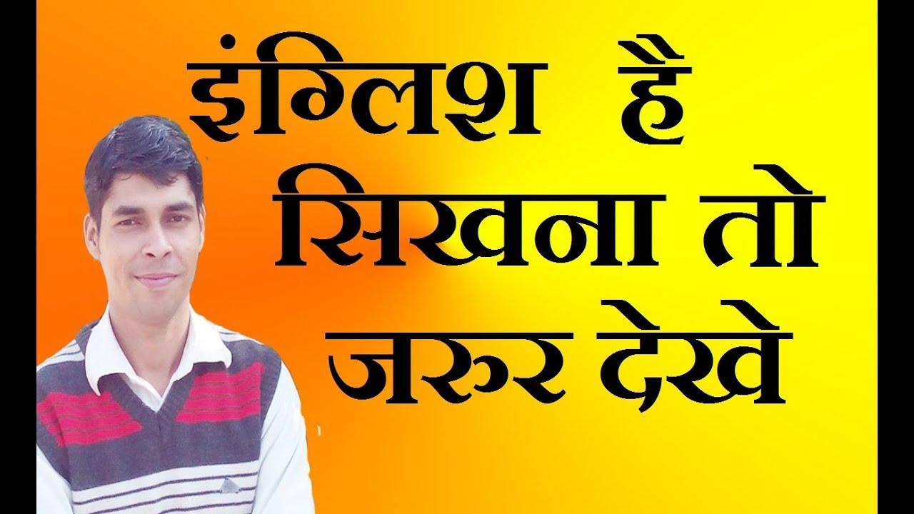 Spoken english hindi learning video speaking english conversation.
