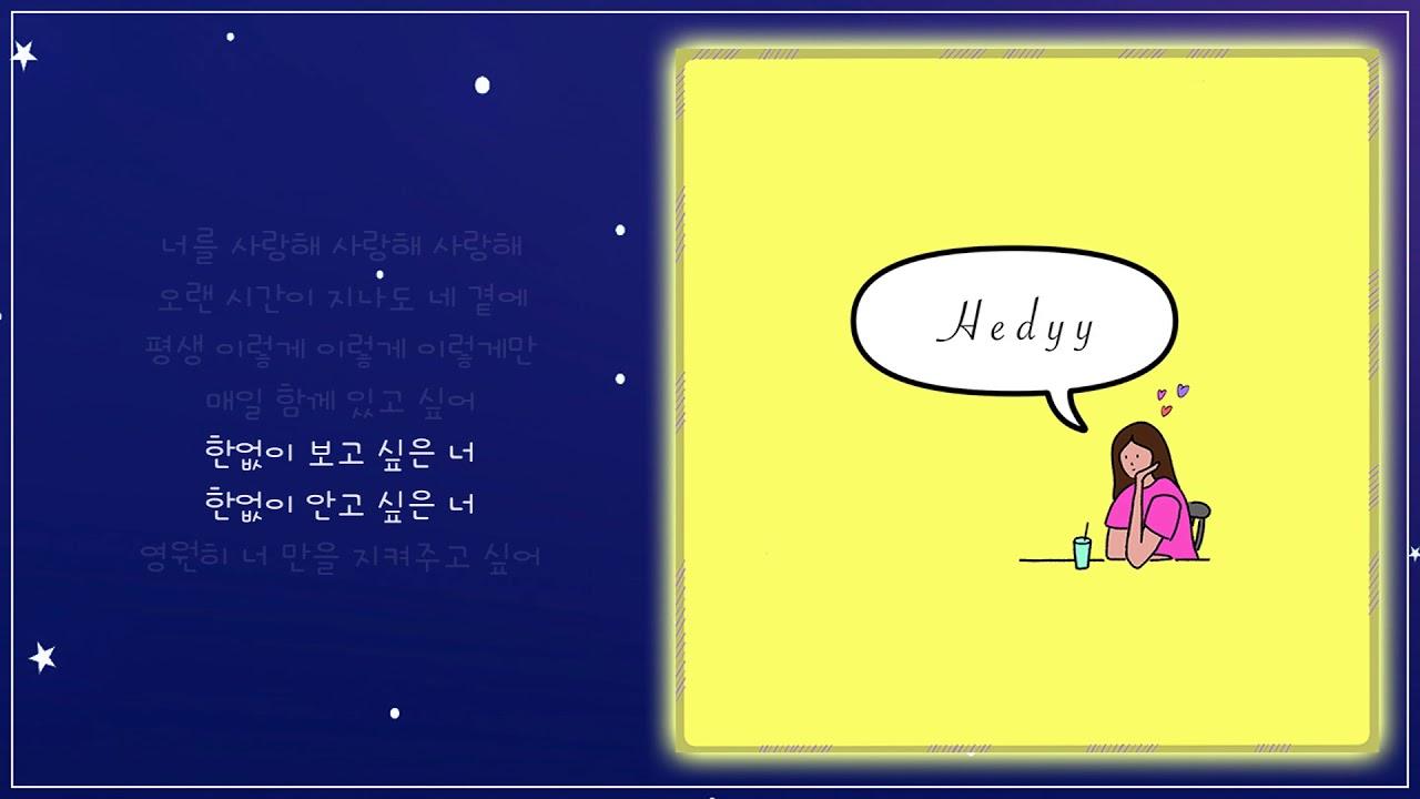 Hedyy (헤디) - 뭘 해도 예뻐 (Feat. 머디레드, 베너비 (Venoby)) (Official) [Lyric Video]