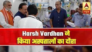 Harsh Vardhan Reviews Situation Of Encephalitis In Bihar ABP News