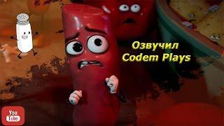 Полный Расколбас - Русский Трейлер{Озвучил Codem Plays}(2016)