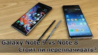 Не Обзор Samsung Galaxy Note 9 vs Note 8 Стоит ли переплачивать?