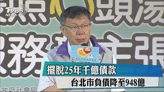 擺脫25年千億債款 台北市負債降至948億