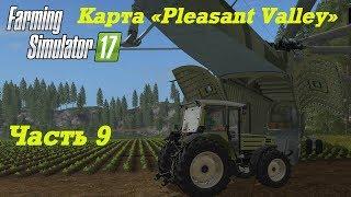 Farming Simulator 2017. Прохождение Pleasant Valley Часть 9. Запуск лесопилки.