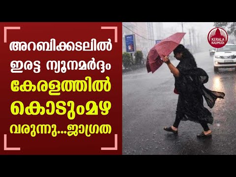 Low pressure in Arabian Sea set to trigger heavy rainfall in Kerala