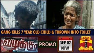 Vazhakku (Crime Story) promo 02-09-2015 Gang Kills 7 Year Old Child and Thrown into Toilet 02/09/2015 Promo thanthi tv today sgows