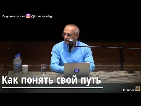 Как понять свой путь Торсунов О.Г.  02 Тюмень 20.04.2019