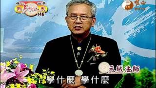 元濟法師 元諄法師 元城法師(2) 【用易利人天146】| WXTV唯心電視台