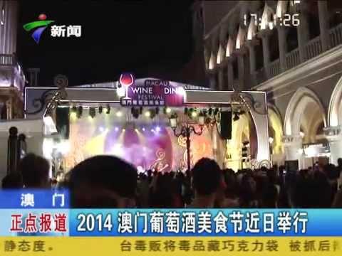 GuangDong TV News - Macau Wine & Dine Festival 2014