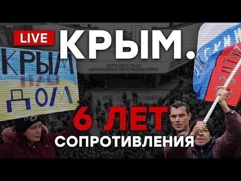 Россия в Крыму. 6 лет сопротивления | LIVE