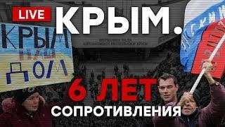 Россия в Крыму. 6 лет сопротивления  L VE
