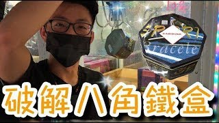 破解八角鐵盒的夾法!?可以測心跳的手錶!【醺醺Xun】[台湾UFOキャッチャー UFO catcher เครื่องตุ๊กตา chơi gắp thu]