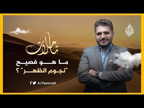 تأملات - تعرف على الإمام محمد عبده، وما هو فصيح -نجوم الظهر-؟  - نشر قبل 41 دقيقة