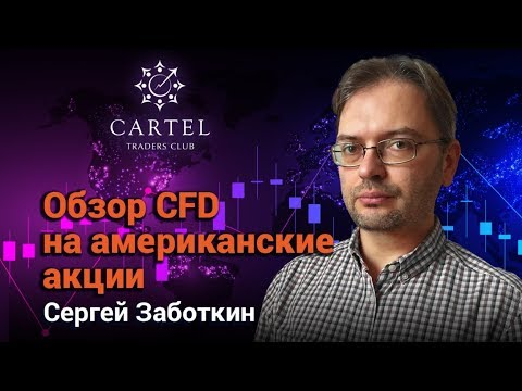 Обзор CFD на американские акции. Сергей Заботкин 08.04.