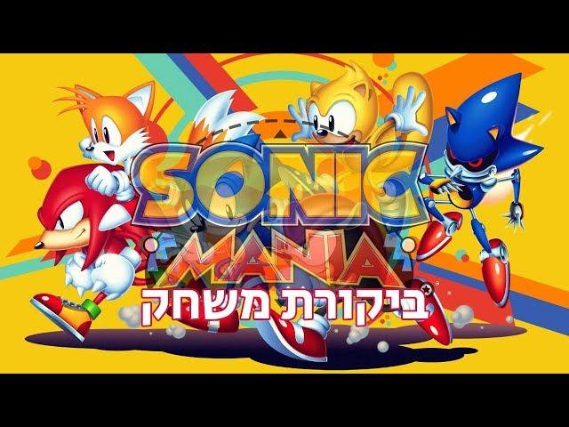 סוניק והחברים חוזרים - Sonic Mania Plus - ביקורת משחק