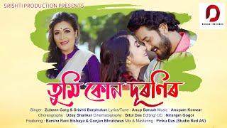 Tumi Kun Duronir Assamese Song Download & Lyrics