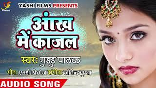 Guddu Pathak (2019) NEW HIT SONG Aankh Me Jalal आँख में काजल Latest Bhojpuri Songs 2019