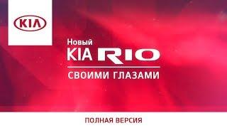 Новый KIA Rio своими глазами | полная версия