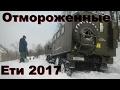"уаз патриот vs зил 131 по снегу -""Отмороженные йети"""