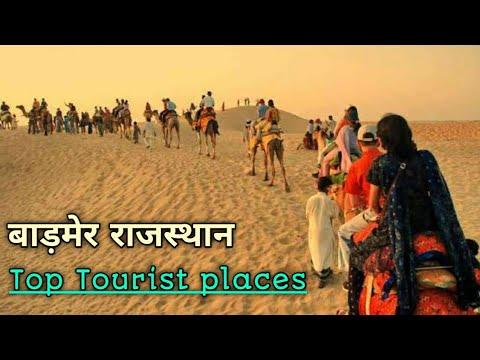 बाड़मेर एक खूबसूरत पर्यटन स्थल || Barmer Tourism | Interesting Facts About Rajasthan Tourism