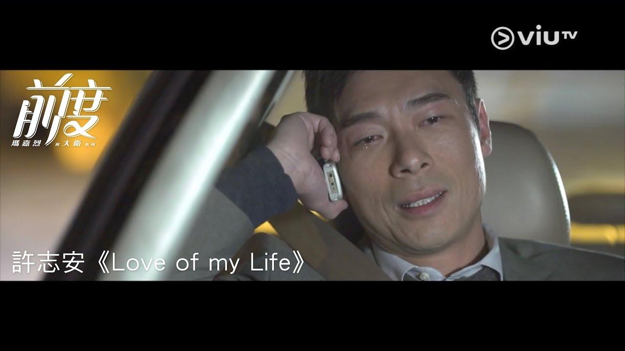 【《瑪嘉烈與大衛系列:前度》插曲—許志安 《Love of my Life》完整版】 - YouTube