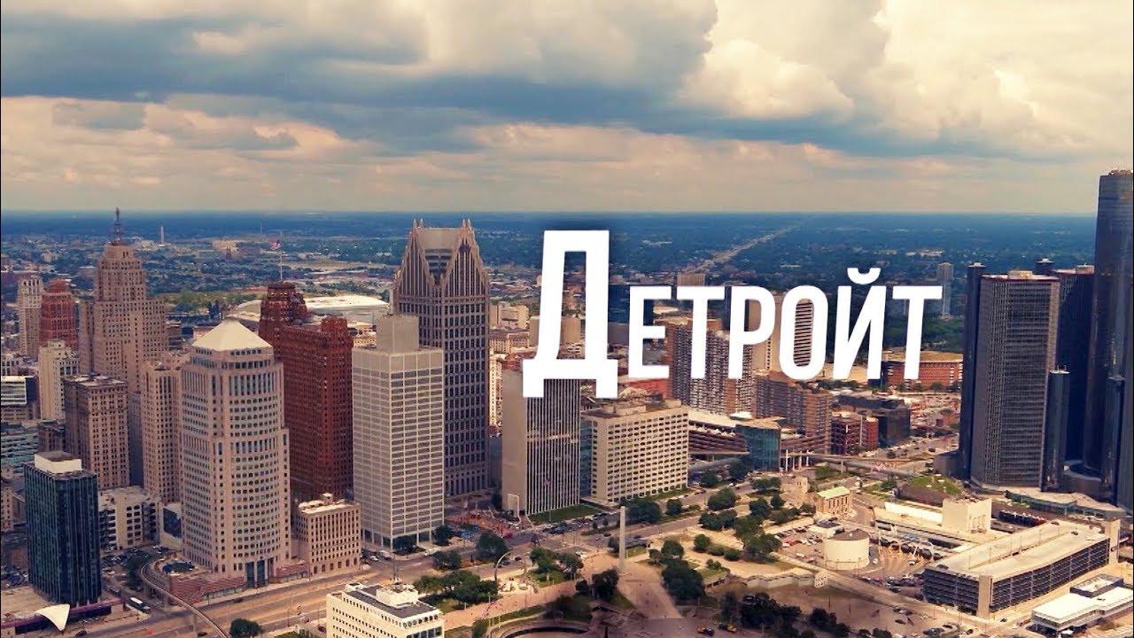 Детройт, Мичиган | АМЕРИКА. БОЛЬШОЕ ПУТЕШЕСТВИЕ | 8