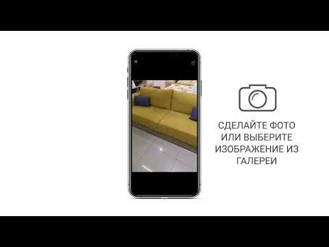 Фото поиск мебели через мобильное приложение Столплит.