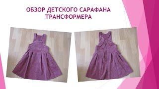 Платье сарафан детский для девочек 4-7 лет. Обзор Купить.