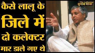 Lalu Prasad Yadav के Gopalganj में लड़कों से ज्यादा लड़कियां होने के पीछे घटिया सोच है!   Bihar