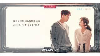 【中字】NakJoon (Bernard Park)-被遮掩的道路/가리워진 길 (SoundTrack version)(Radio Romance/라디오로맨스 OST Part.2) - Stafaband